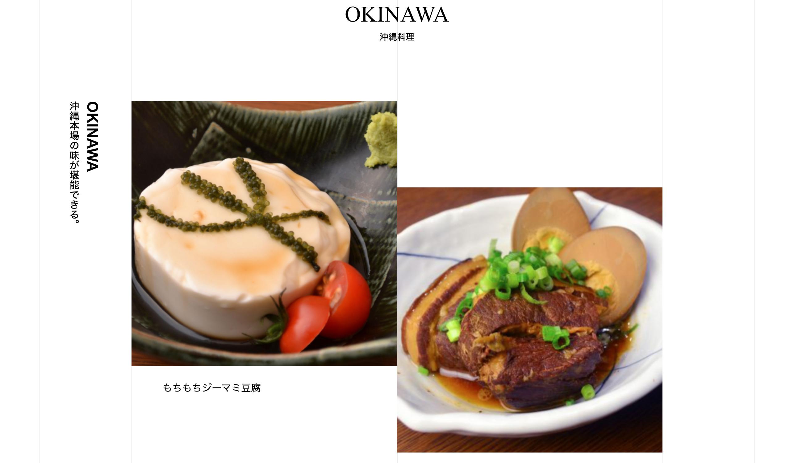 沖縄料理写真